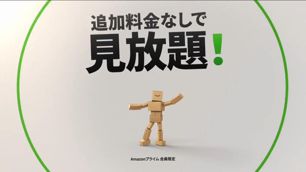 Amazonプライムビデオ見放題動画映画.png