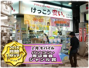 けっこう安い中古iphone店.png
