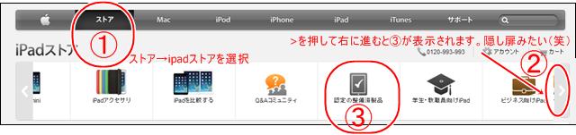 アイパッドipadは実は公式サイトが一番安かった(価格比較).png