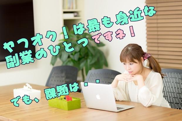 オークションサイト人気ヤフオクで無料出品.jpg