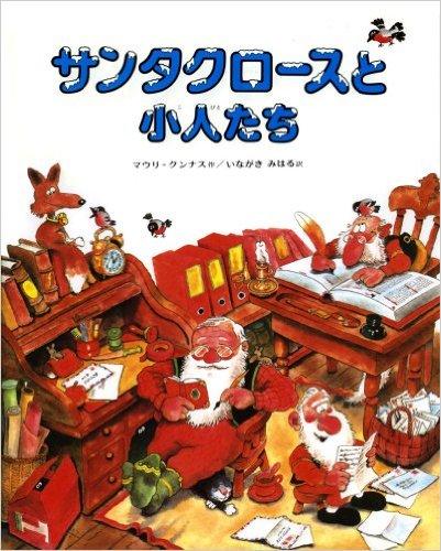 サンタクロースと小人たち.jpg