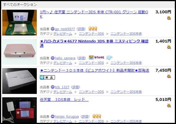ヤフオク3DS本体価格.png