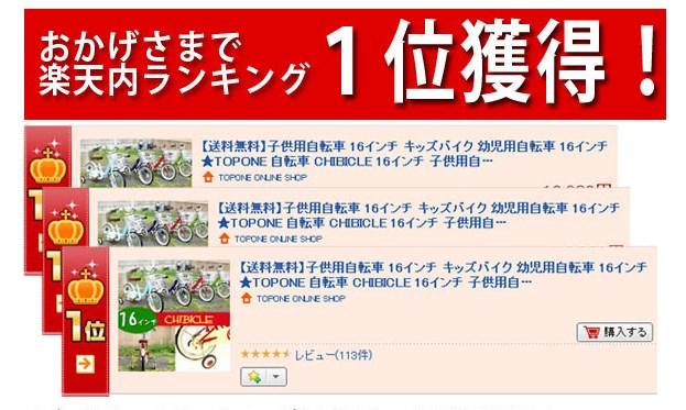 人気おすすめ子供用16インチ14インチ.jpg