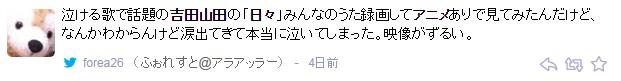 吉田山田泣き歌.jpg