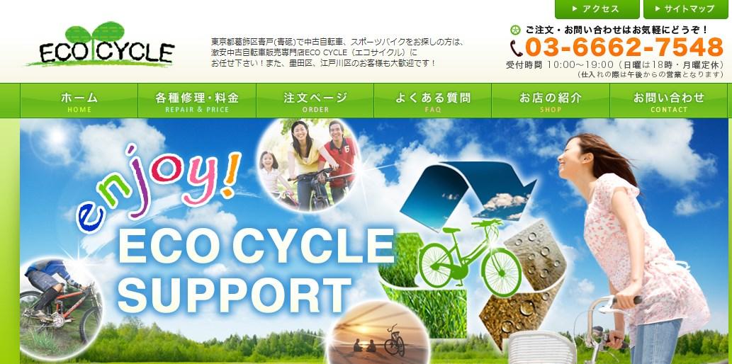 子供用自転車中古東京.jpg