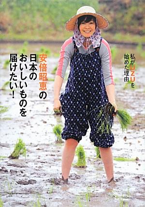 安倍昭恵首相夫人の本.jpg