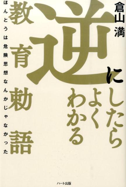 教育勅語の本.jpg