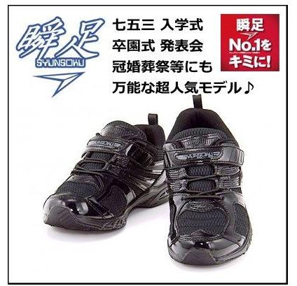 通学用冠婚葬祭用シューズ黒キッズ.png