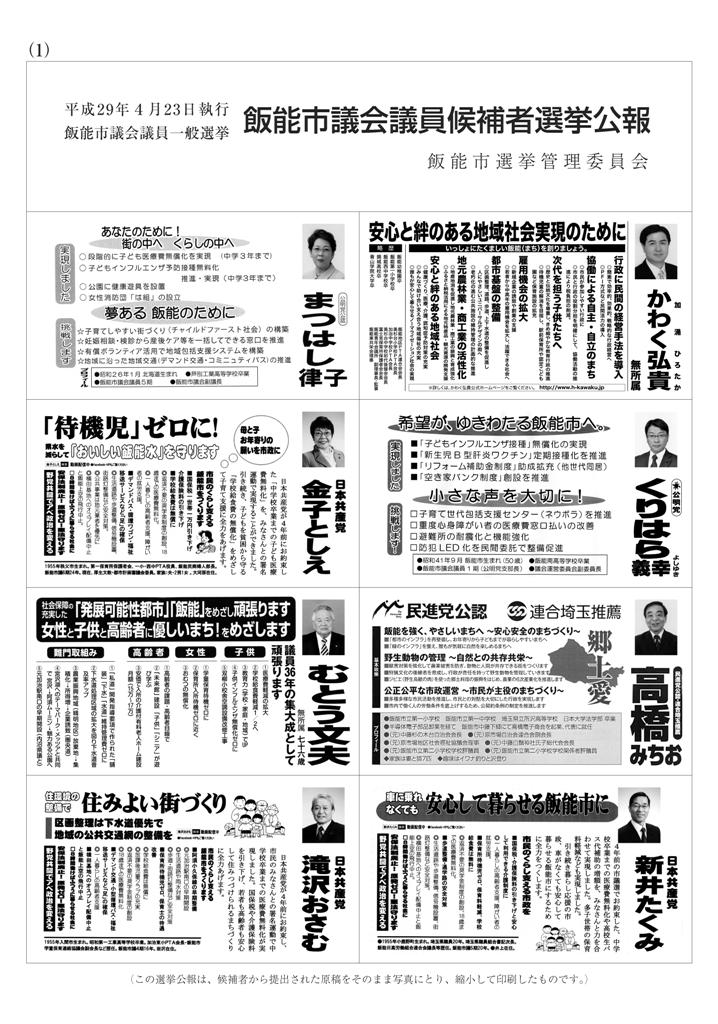 飯能市 市議会議員一般選挙 選挙公報_ページ_1.jpg