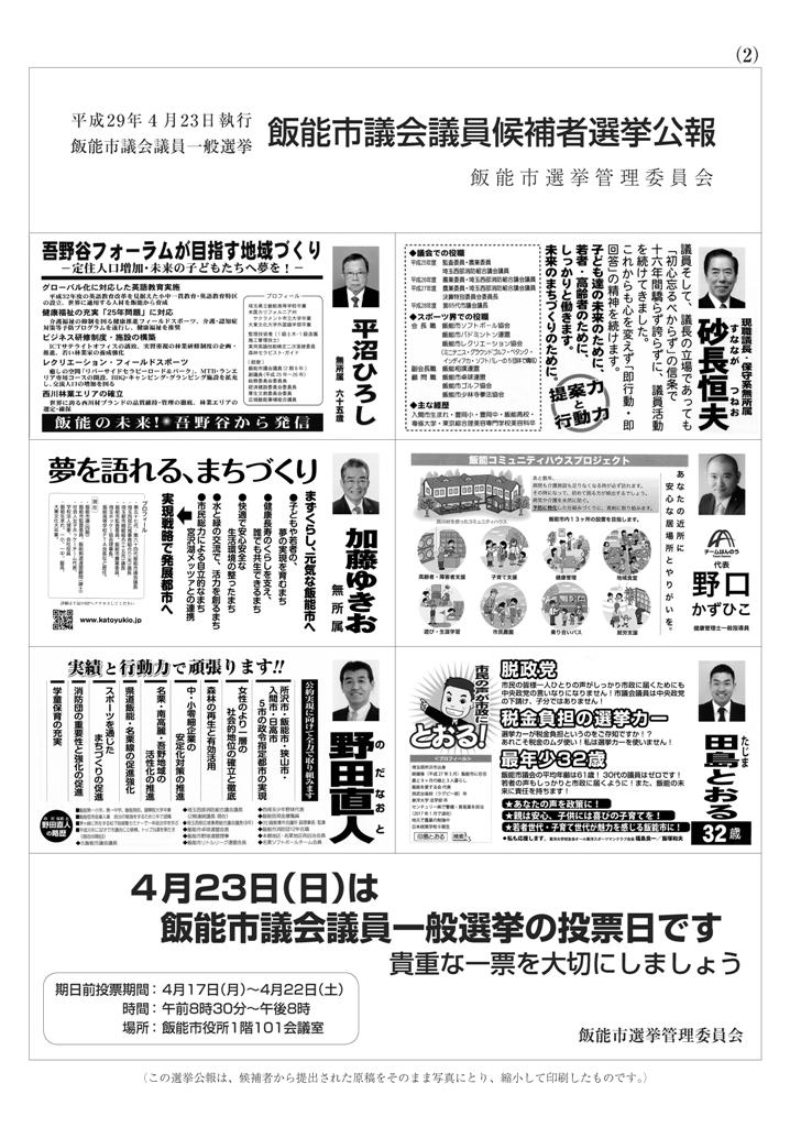 飯能市 市議会議員一般選挙 選挙公報_ページ_2.jpg
