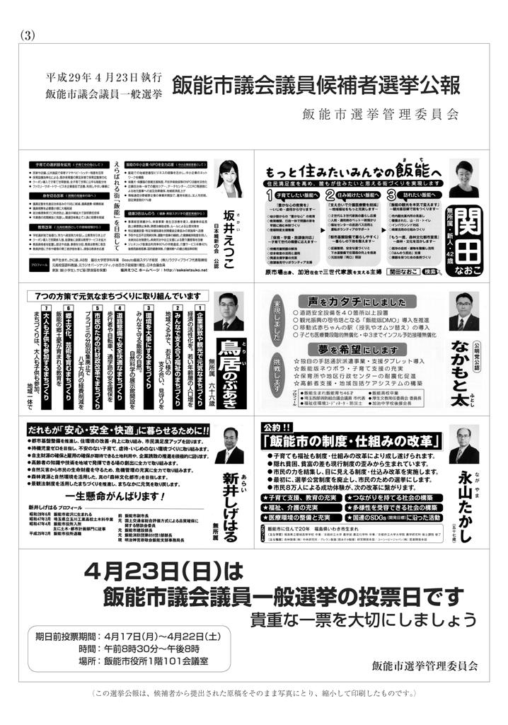 飯能市 市議会議員一般選挙 選挙公報_ページ_3.jpg