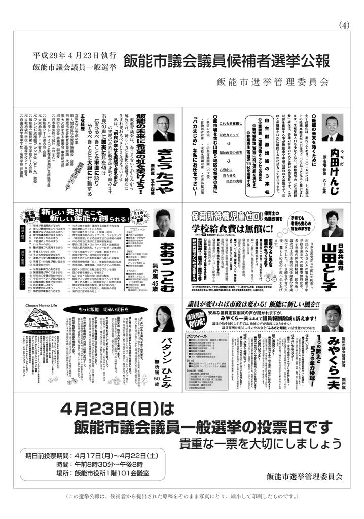 飯能市 市議会議員一般選挙 選挙公報_ページ_4.jpg