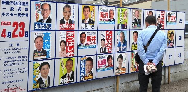 飯能市議会議員選挙掲示板.jpg