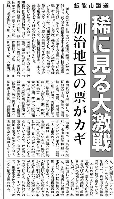 飯能市議会議員選挙立候補2017.jpg