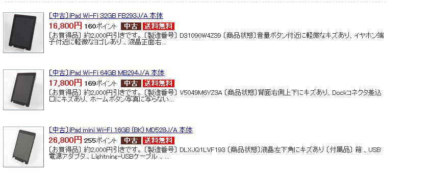 ipad中古激安格安最安値ソフマップ.png