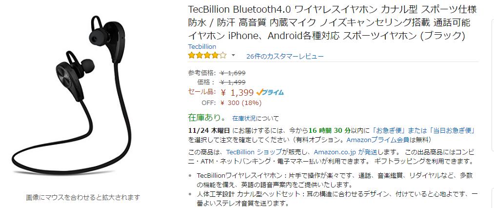 iphoneスマホで使えるブルートゥースイヤホンワイヤレス.png