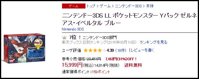 3DSLL本体激安格安(新品).png