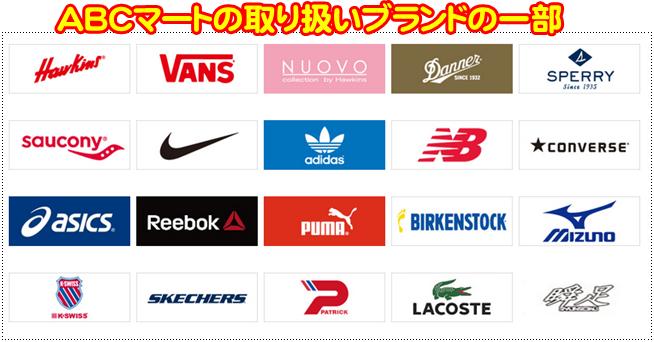 ABCマートのキッズ靴ブランド品.png