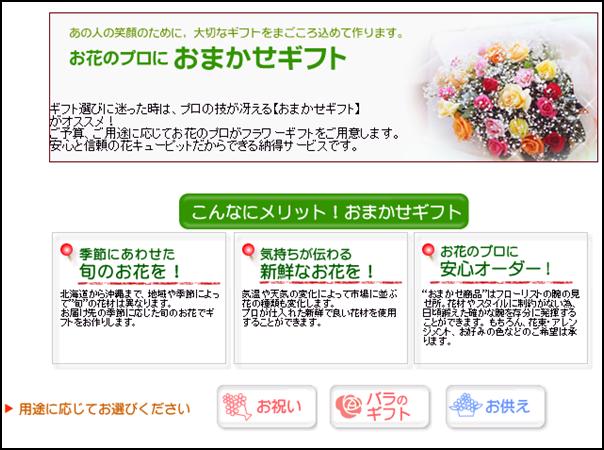 おまかせギフト花キューピット.png