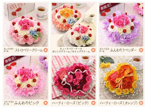 かわいい人気のフラワーケーキ.png
