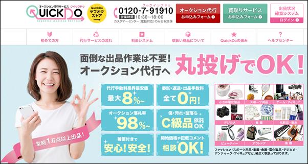 オークションサイト出品手数料人気.png