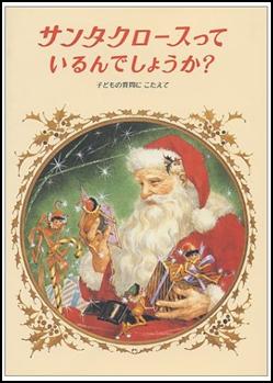 サンタクロースっているんでしょうか新聞社説が本に!.png