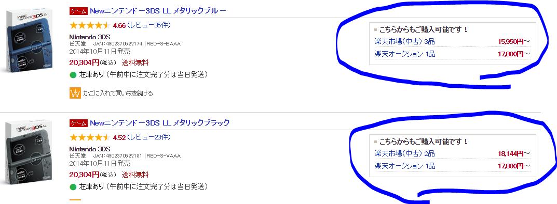 ニュー中古DS.PNG