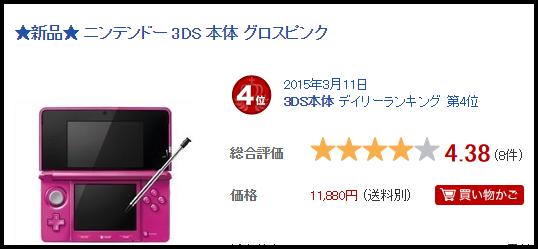 ニンテンドーDS新品.png