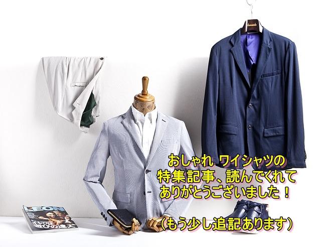 ビジネスシャツ特集.jpg