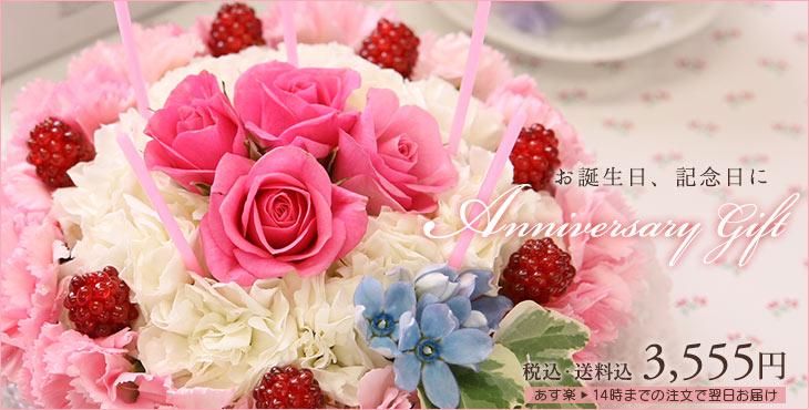 フラワーケーキ花のプレゼント.jpg