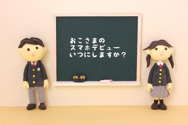 中学生スマホデビュー.jpg