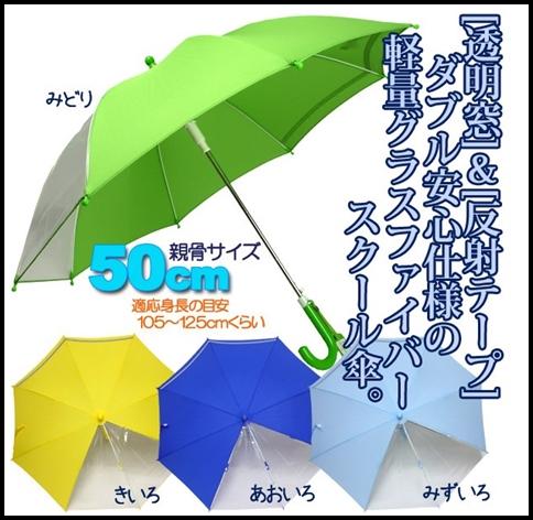 子供用スクール通学用雨傘かさ.jpg