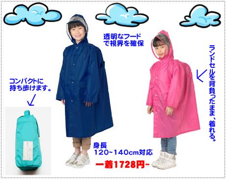 子供用レインコート通学用シンプル.png