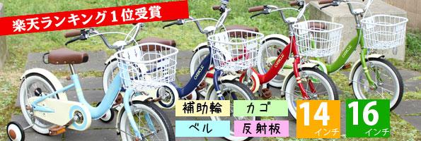 子供用自転車14インチ16インチ.jpg