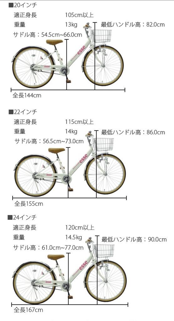 子供用自転車サイズ-vert.jpg