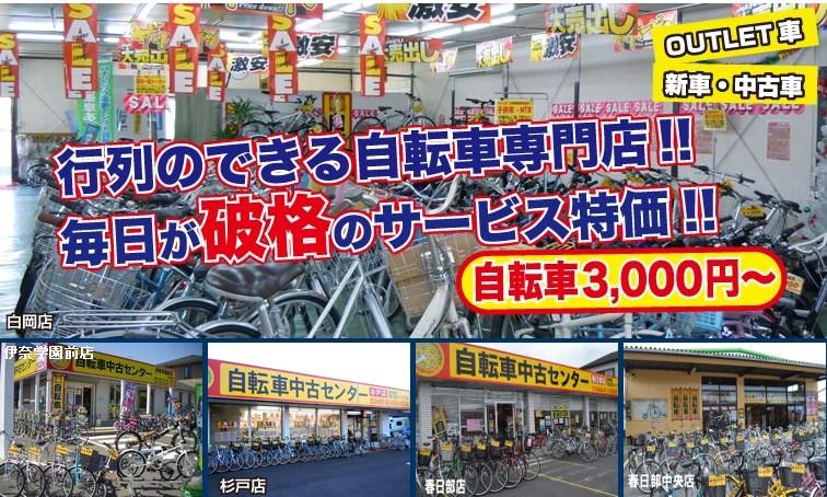 子供用自転車中古人気店.jpg