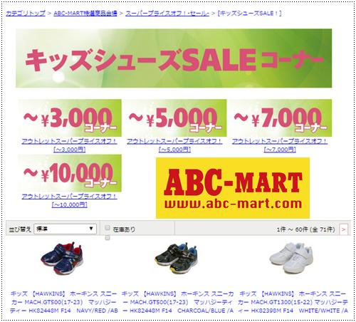子供靴もやっぱりABCマート!.png