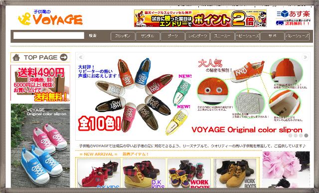 子供靴専門店人気おしゃれ.png