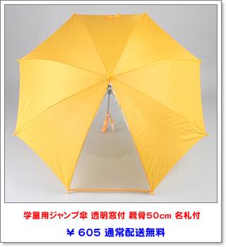 学童用通学用傘.png