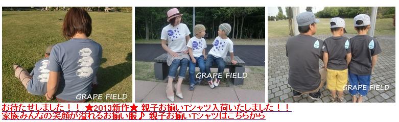 安くておしゃれな子供服親子ペアTシャツ.png