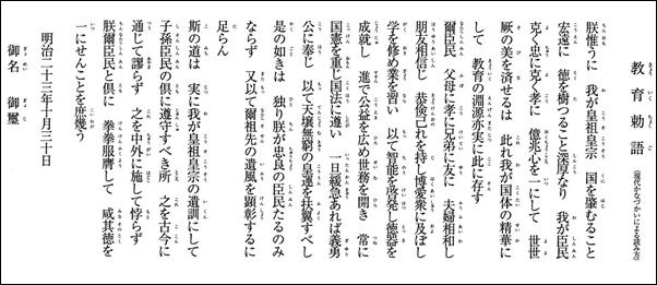 教育勅語現代かなづかいによる読み方.jpg