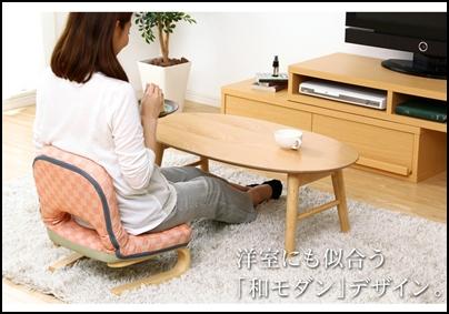 腰にやさしい座椅子.jpg