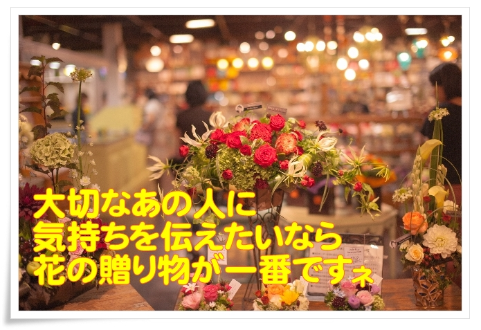 花の贈り物人気ランキング.jpg