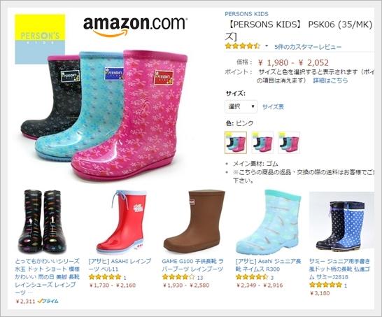 長靴子供用をアマゾンで購入.jpg