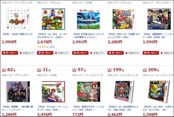 3DS中古ソフトおすすめランキング.jpg