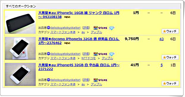 iPhone白ロム本体ヤフーオークション.png