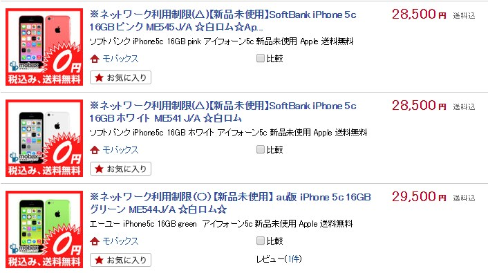 iphone5c中古が安い.jpg